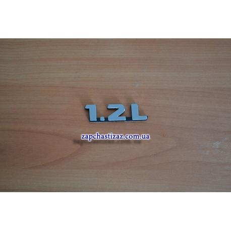 Эмблема 1.2 L Таврия Славута 110307-8212245-10 Фото 1 110307-8212245-10