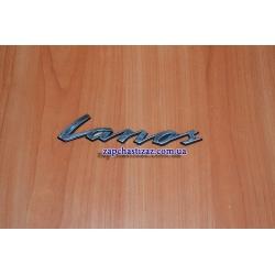 """Эмблема """"Lanos"""" Ланос Сенс 96226350 Фото 1"""