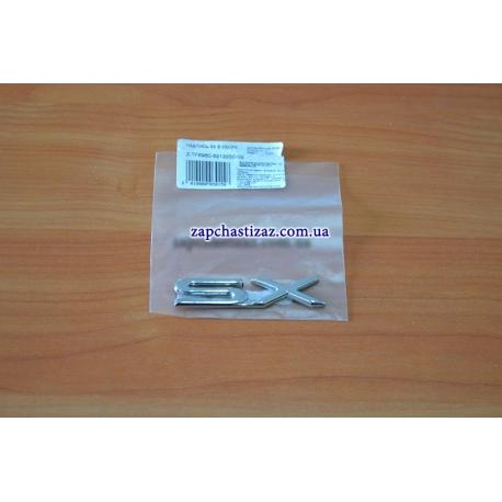 Надпись SX для автомобиля Ланос Сенс TF6960-8212250-02 Фото 1 TF6960-8212250-02