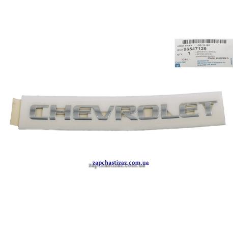 Надпись CHEVROLET для Лачетти седан 96547126 Фото 1 96547126