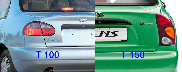 как отличить модель Ланос Т100 от Ланос Т150
