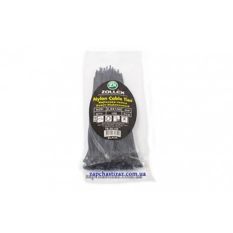 Хомут пластиковый Zollex черный 2.5 х 150 (100 шт.) ZL-H-P-B-25-15