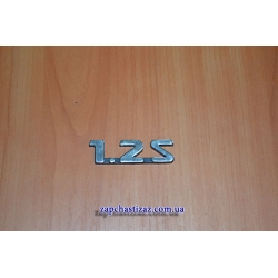 Емблема 1.2 S