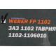 Насос топливный (бензонасос) карбюраторный Вебер FP1102