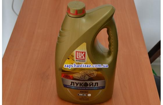 Масло Лукойл ЛЮКС 10W-40 напівсинтетика 4л