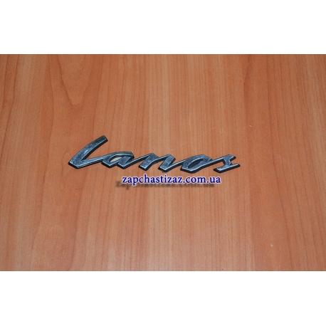 """Эмблема """"Lanos"""" Ланос Сенс 96226350 Фото 1 96226350"""
