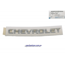 Надпись CHEVROLET для Лачетти седан 96547126 Фото 1