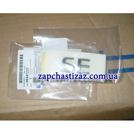 Эмблема SE на Шевроле Лачетти Chevrolet Lacetti 96547227 Фото 1 96547227