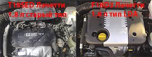 На втором фото мотор 1.8 л старый тип (слева) и 1.8 тип LDA (справа)