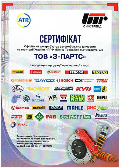 certifikat_zparts_atr.jpg