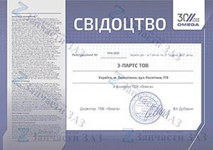 Сертифікат якості Запчастини ЗАЗ №2