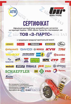 Сертифікат якості Запчастини ЗАЗ №1