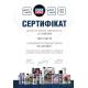 Сертификат качества Liqui Moly для товара Антифриз Liqui Moly G11 синий (концентрант) 1л